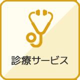 診療サービス