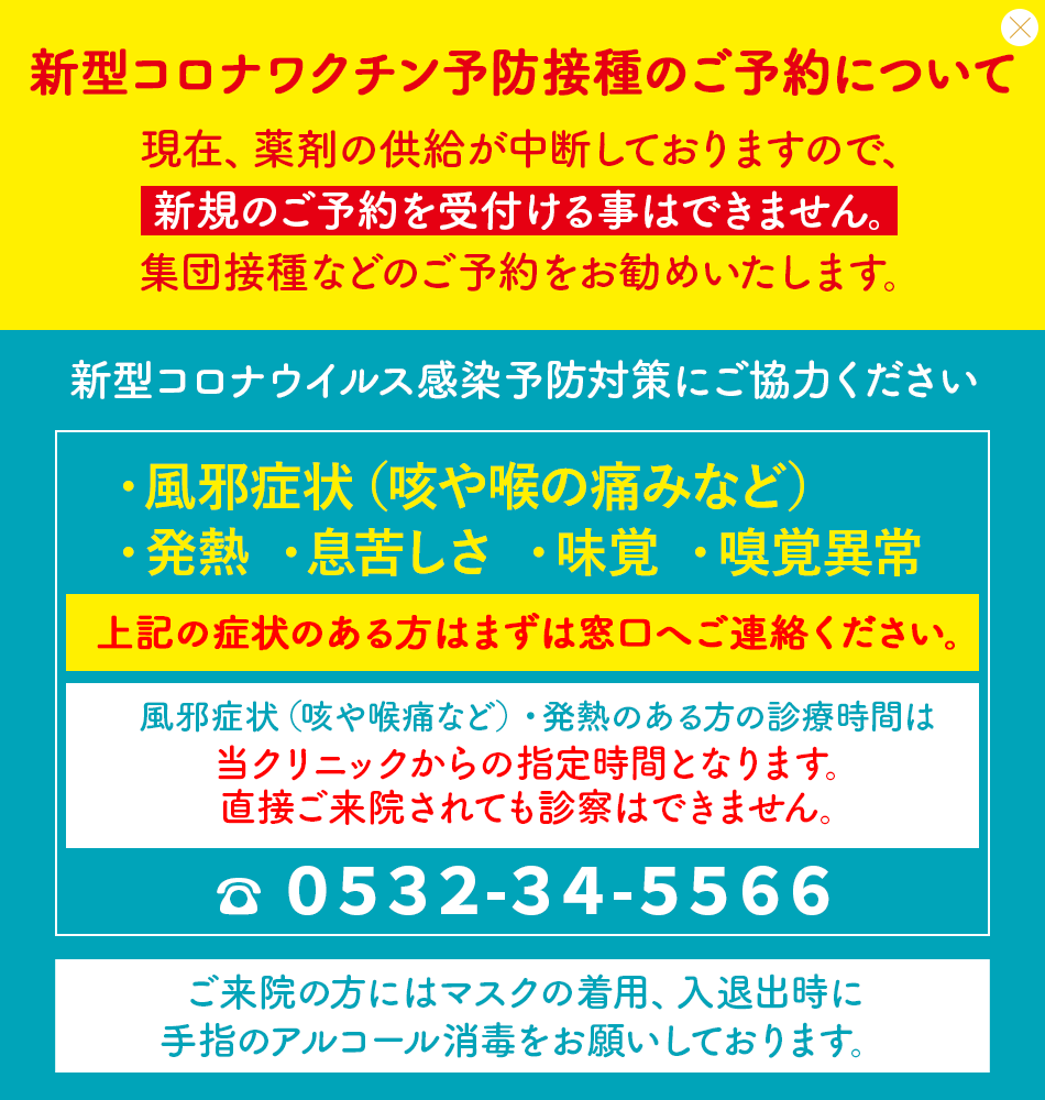 看護師・医療事務員 パート急募!