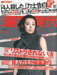 2009年2月21日号 週刊現代