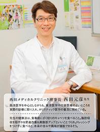 2014年4月   はなまるドクターインタビュー