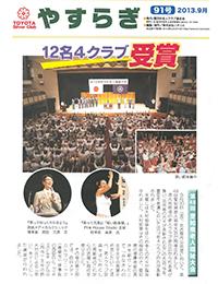 2013年8月30日  第48回愛知県老人福祉大会