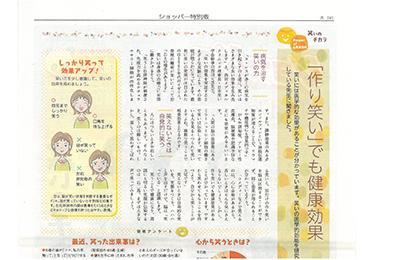 2012年5月  中日新聞ショッパー