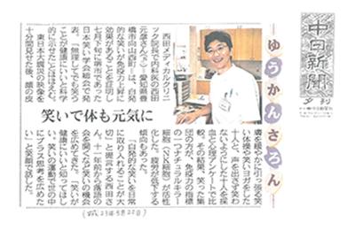 2013年8月20日   中日新聞ゆうかんさろん
