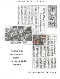 2014年1月19日   第15回 新春笑例会