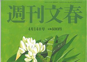 2016年4月14日号  週刊文春