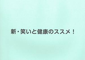 2015年8月 日本笑い学会設立20周年記念