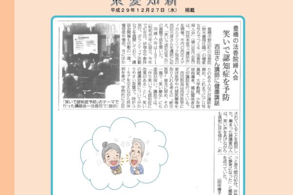 平成29年12月27日 法香院にて「笑いで認知症予防」健康講話